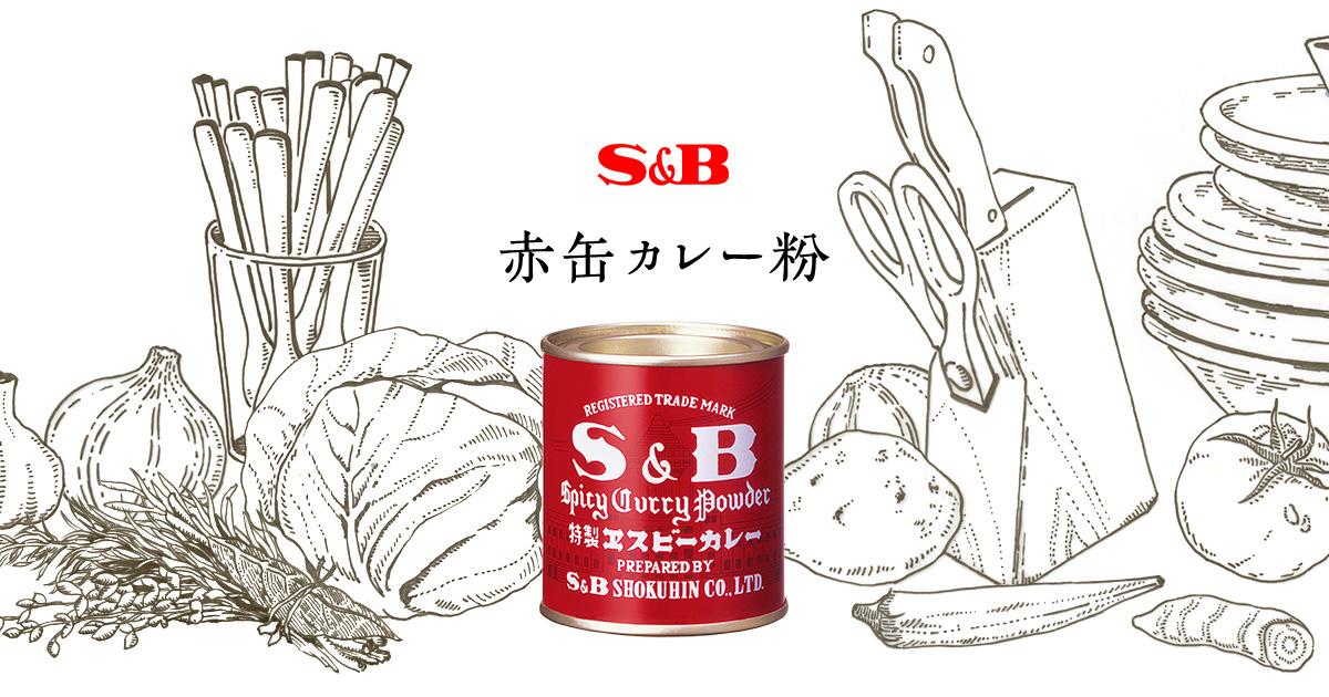 カレー 粉 sb