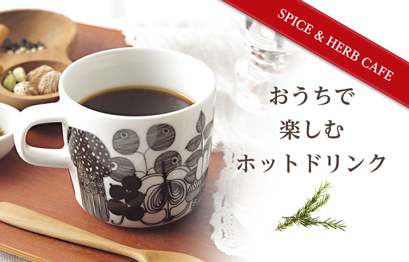 SPICE&HERB CAFE おうちで楽しむホットドリンク