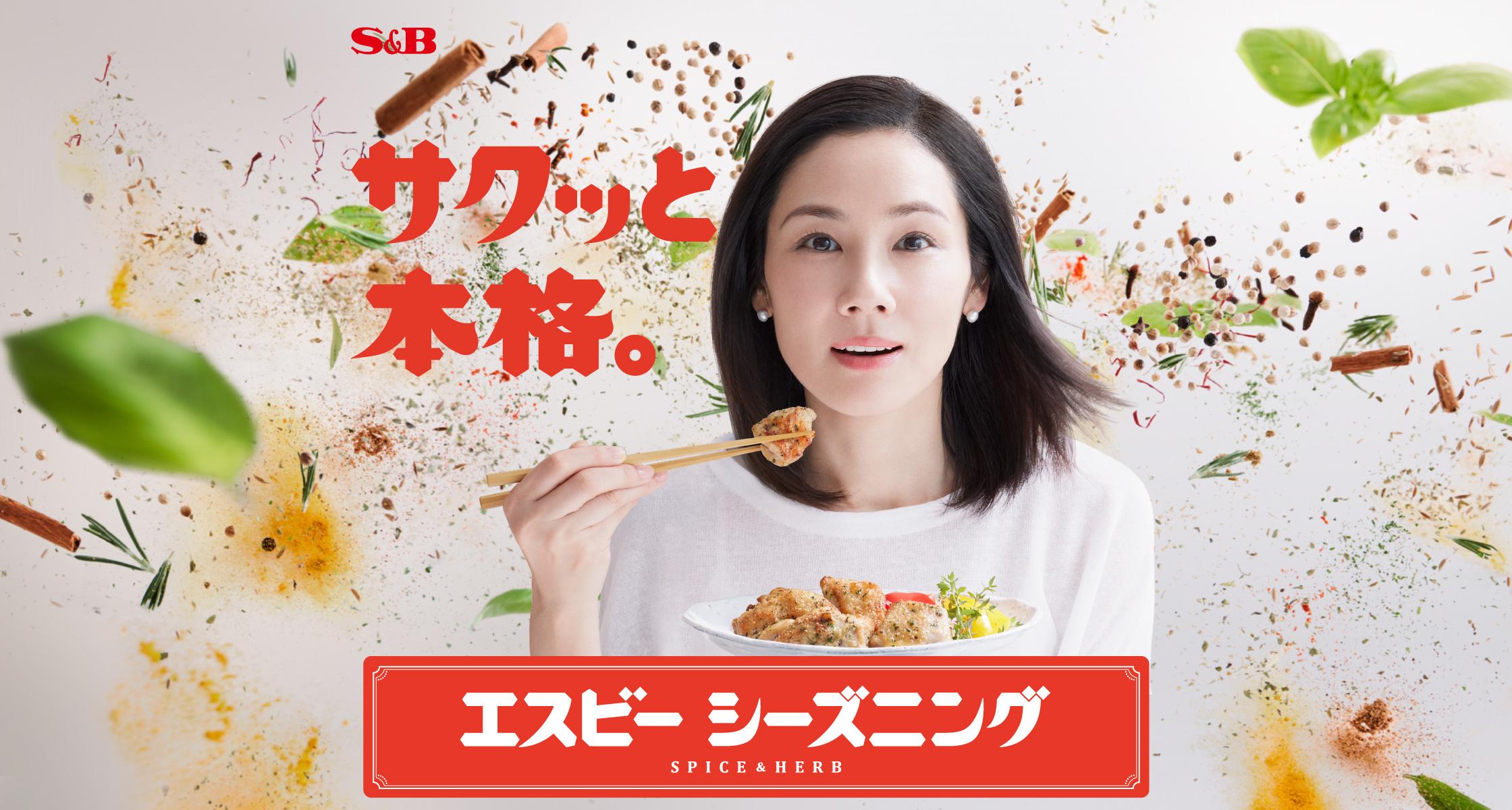 https://www.sbfoods.co.jp/seasoning/ogimg/ogimg.jpg
